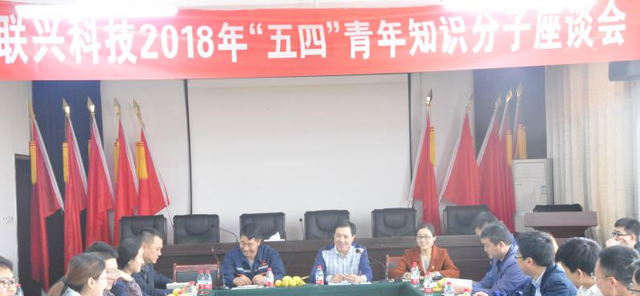 THE FORUM OF YOUNG INTELLECTUALS WAS HELD SUCCESSFULLY ON  YOUTH DAY IN LIANXING